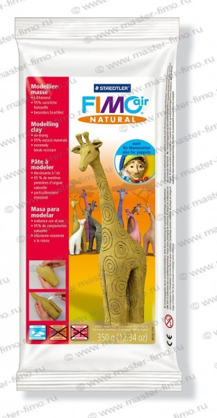 Полимерная глина FIMO air natural mustard flower (8150-175)